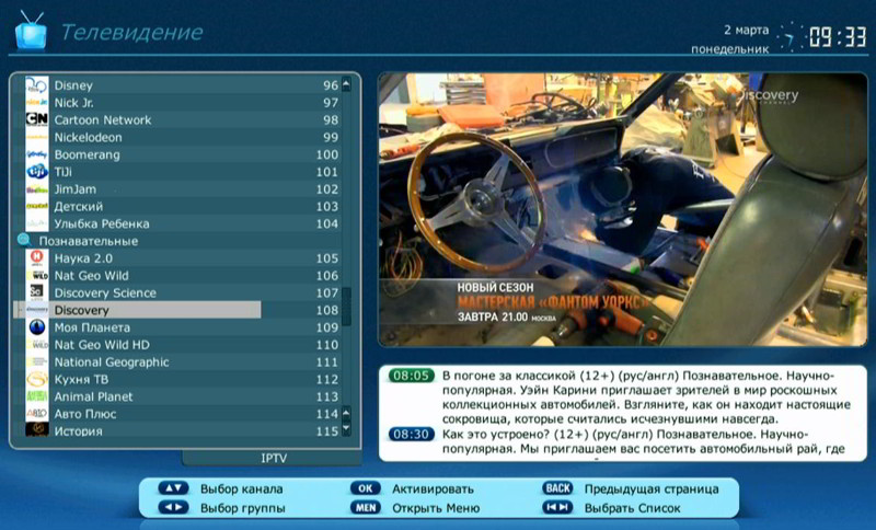 Файл:Novastream-SP200x-TV-Window.jpg