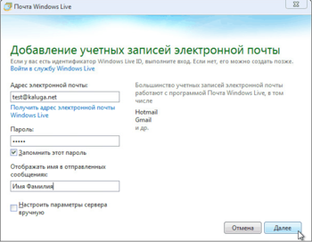 Mail-WindowsLive-MasterStep1.png