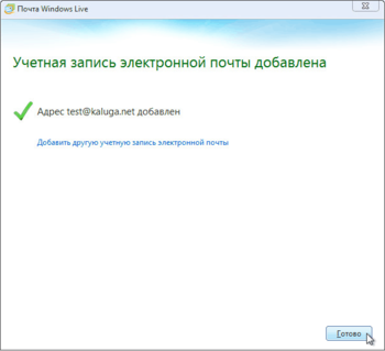 Mail-WindowsLive-MasterStep3.png
